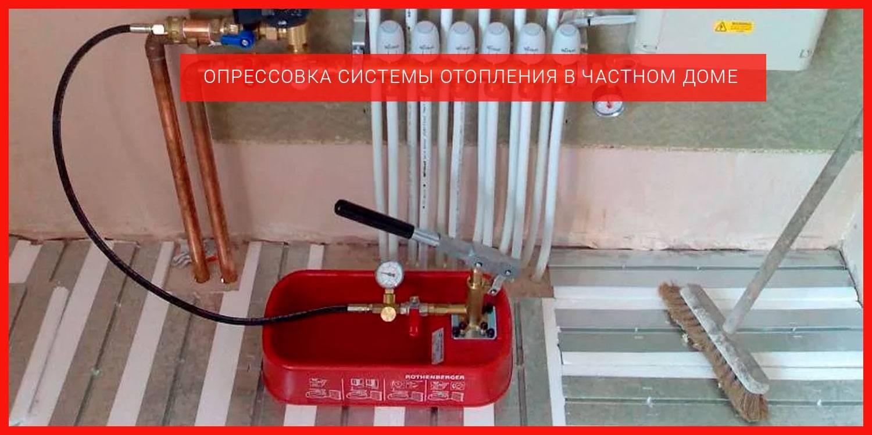 Опрессовка системы отопления - методы и периодичность проведения