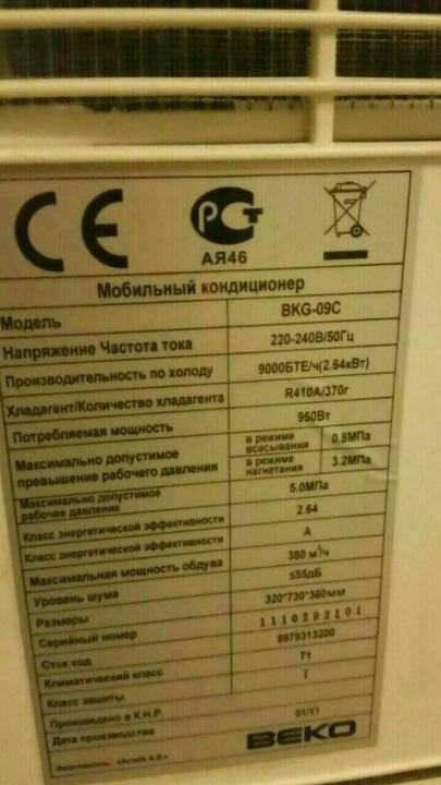 Обзор мобильных и напольных кондиционеров beko с инструкциями и отзывами