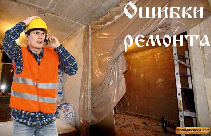 100 ошибок при ремонте квартиры | home-ideas.ru