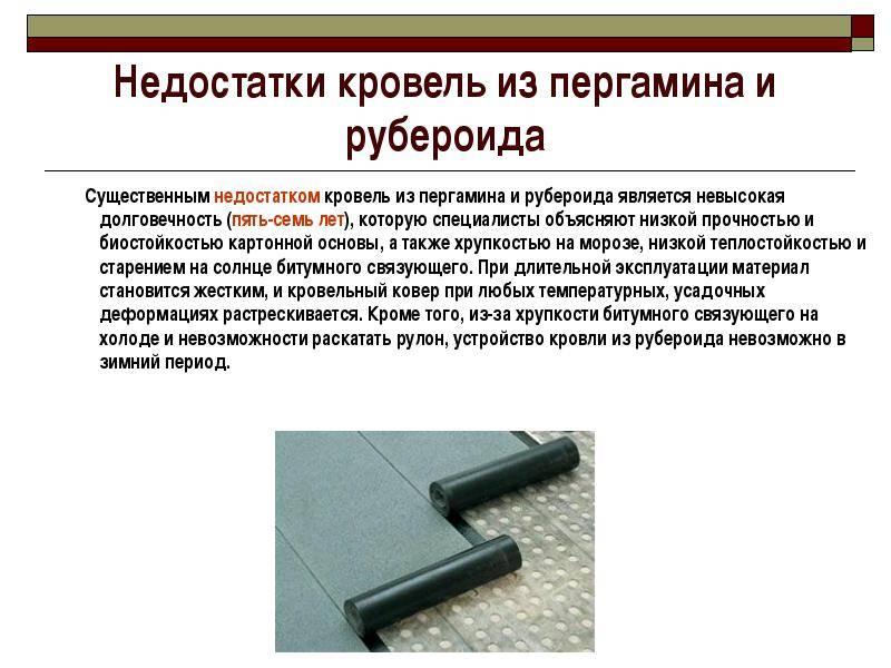 Рубероид на крышу: как класть, какой лучше для дома, устройство, как правильно выбрать, как постелить кровлю, как положить и сколько нужно