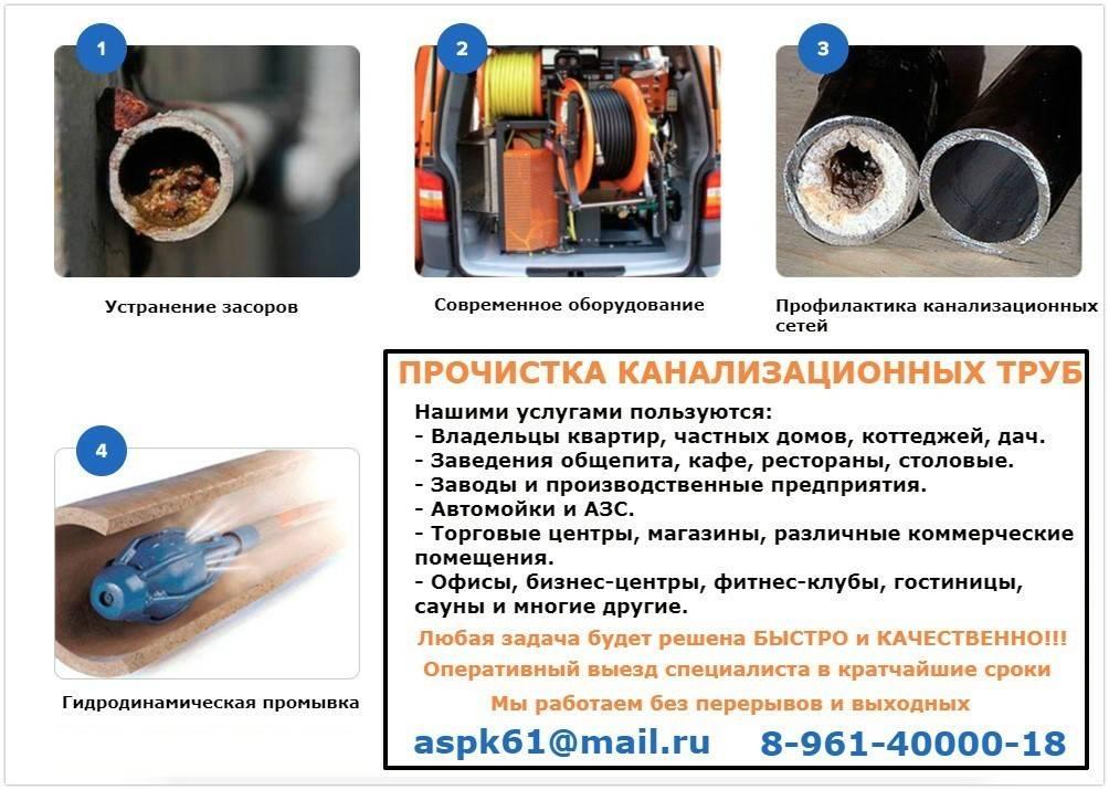 Прочистить трубы в домашних условиях: устранение засоров народными средствами, как пробить и удалить, убрать сильный засор в пластиковых трубах