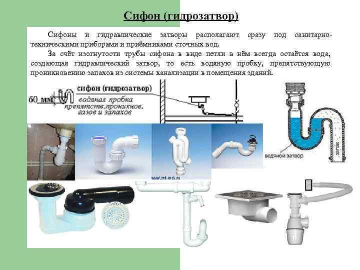 Труба для слива канализации — особенности и специфика применения