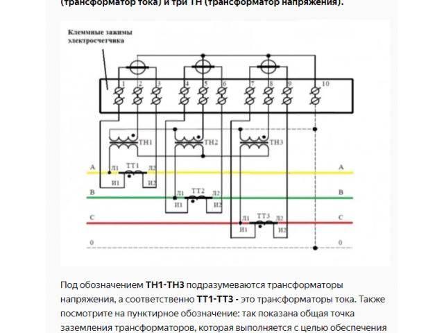 Схема подключения счетчика через трансформаторы тока меркурий - tokzamer.ru