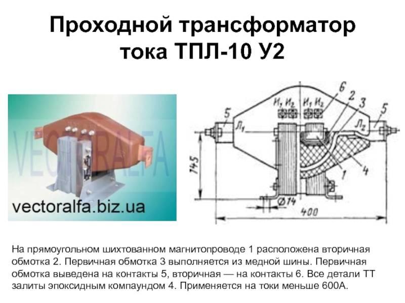 Назначение, принцип действия измерительных трансформаторов, а также монтаж и ремонт