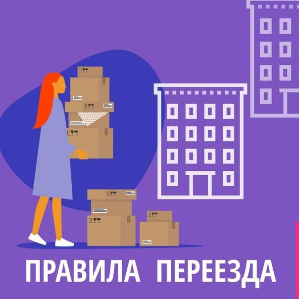 Как правильно переезжать в новую квартиру - приметы, обряды и советы