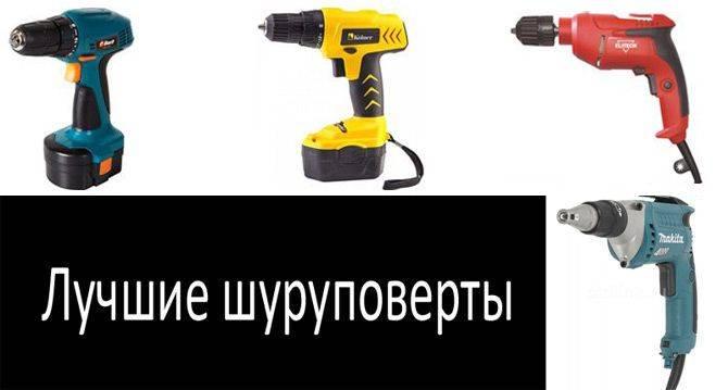 Как выбрать и использовать аккумуляторные шуруповёрты?