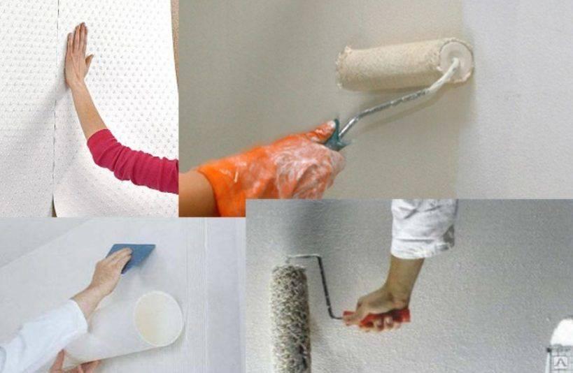 Как клеить стеклообои под покраску | советы и рекомендации от специалистов