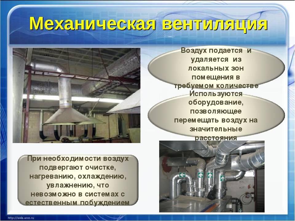 Производственная вентиляция: разновидности, характеристики, инструкция по выбору