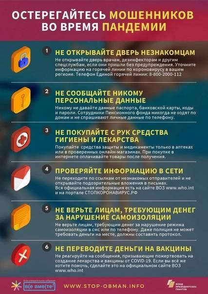 11 мошеннических схем, которые расцвели в карантине. как аферисты зарабатывают на эпидемии — минфин