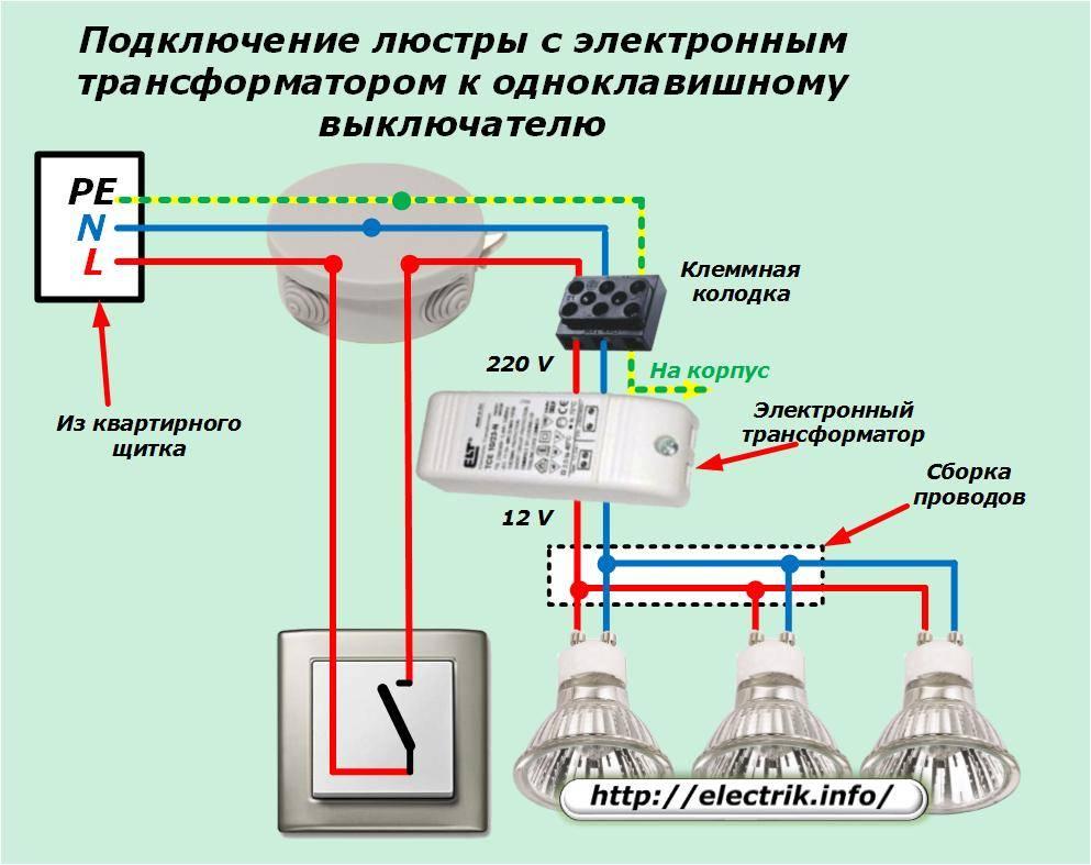 Как подключить люстру своими руками: схемы подключения с 2, 3 и 4 проводами. подключение к двухклавишному выключателю (150 фото + видео)