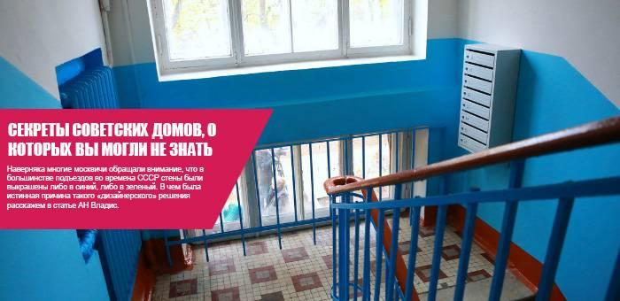 Почему в ссср подъезды красили в синий и зеленый цвета? | гипер.ру | яндекс дзен