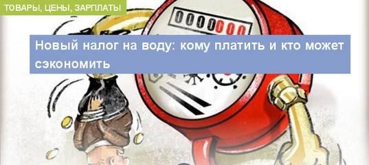 Налог на воду из скважины для физических лиц в россии: за какую воду нужно платить на даче, кто освобожден, размер налога   рупенсия.ру