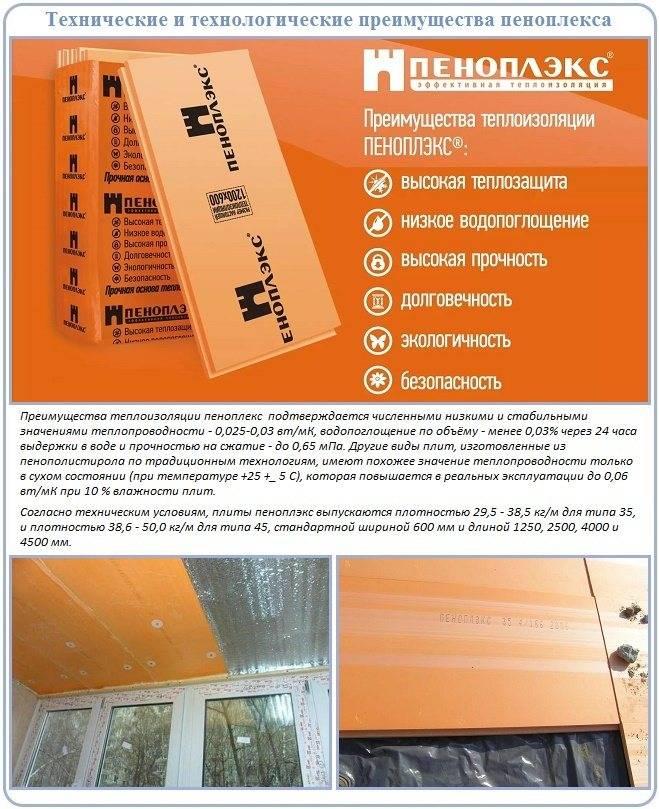Пеноплекс (101 фото): виды утеплителей «пеноплэкс», технические характеристики и утепление балкона материалом, плотность, теплопроводность и горючесть плит