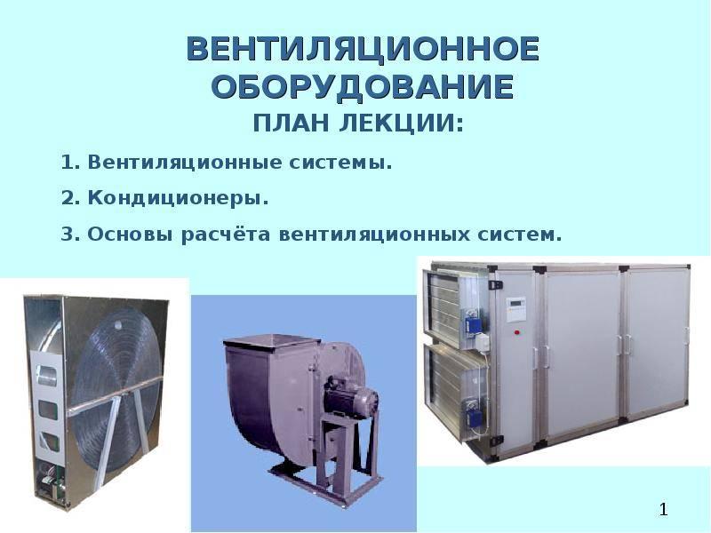 Промышленная вентиляция: цели, задачи и разновидности