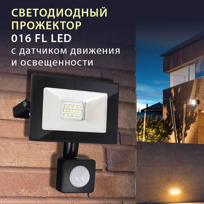 Прожектор для улицы с датчиком движения - установка и настройка