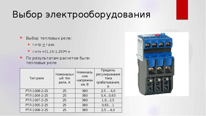 Схема подключения теплового реле и его основные функции