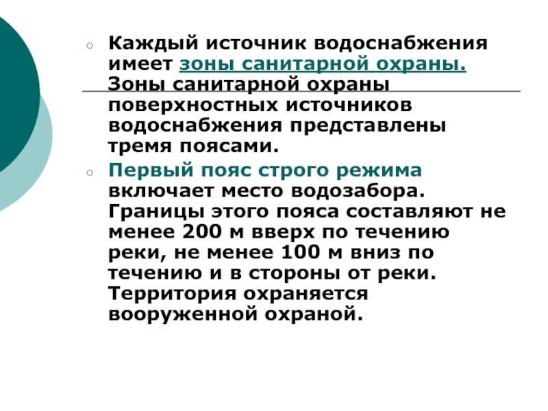 Зоны санитарной охраны источников питьевого водоснабжения г. москвы