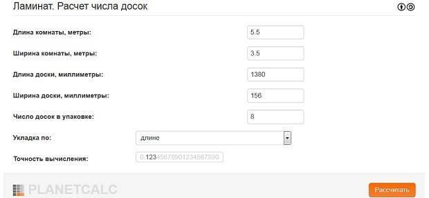 Расчет ламината в калькуляторе: количество панелей и оптимальная раскладка