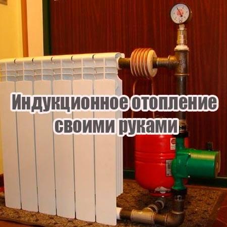 Строим вихревой индукционный котел своими руками
