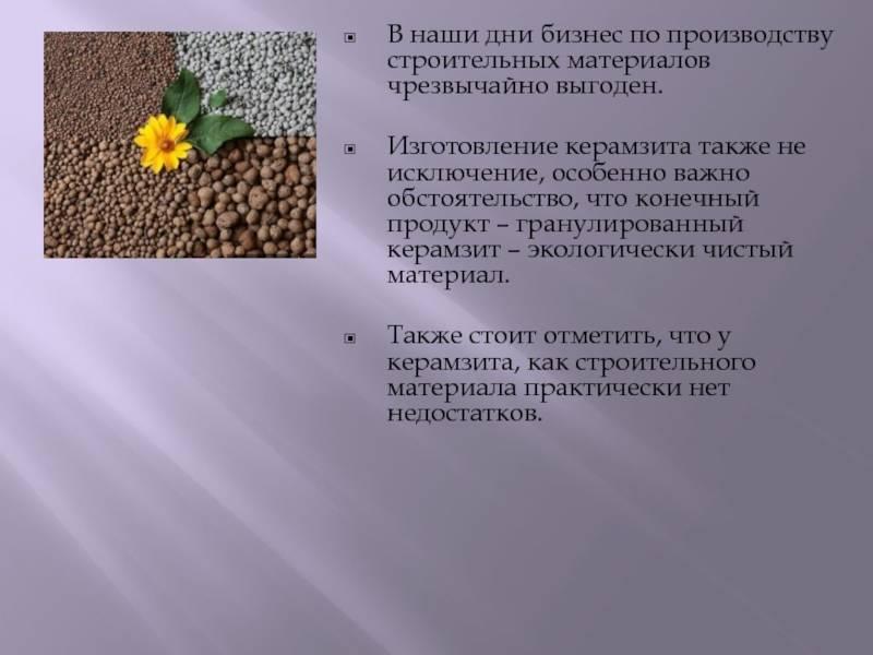 Керамзит, для чего нужен: его свойства и применение   тепломонстр