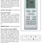 Все инструкции и руководства к кондиционерам mitsubishi electric