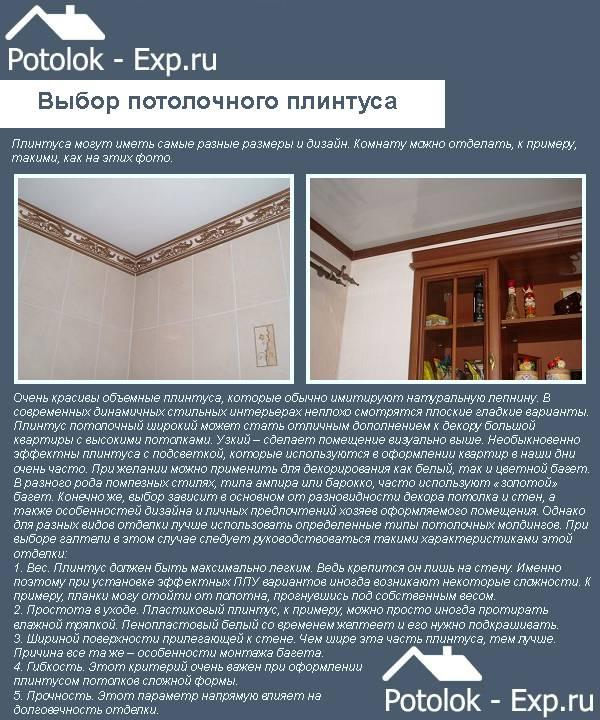 Потолочный плинтус для натяжного потолка или пвх вставка: выбор технологии монтажа - rmnt - медиаплатформа миртесен