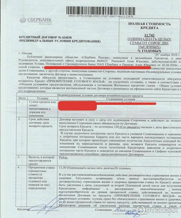 Ипотека «новостройка» банка дом.рф
