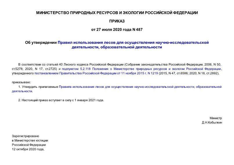 Постановление правительства рф от 12 февраля 1999 г. № 167 «об утверждении правил пользования системами коммунального водоснабжения и канализации в российской федерации» — портал жкх архангельской области