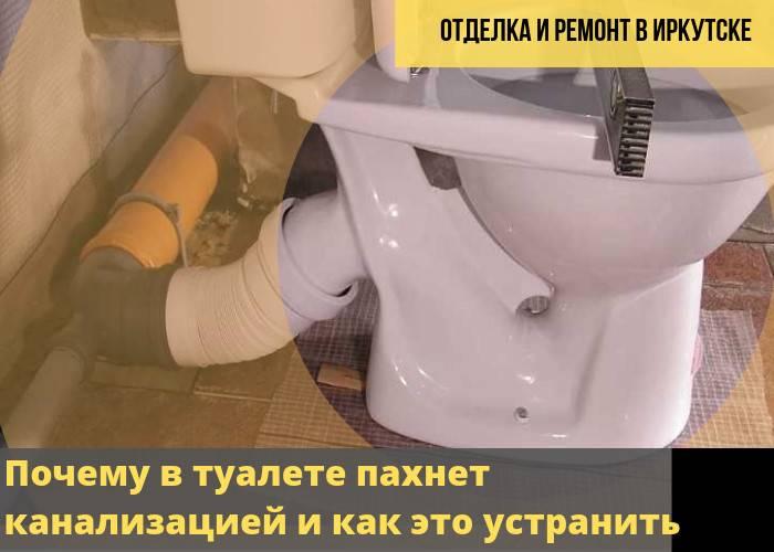 Запах канализации в ванной: причины и их устранение | ремонт и дизайн ванной комнаты