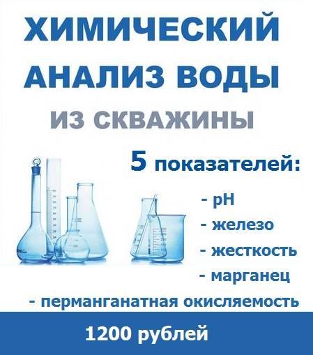 Сколько составляет цена на анализ воды из крана, колодца, скважины и других мест