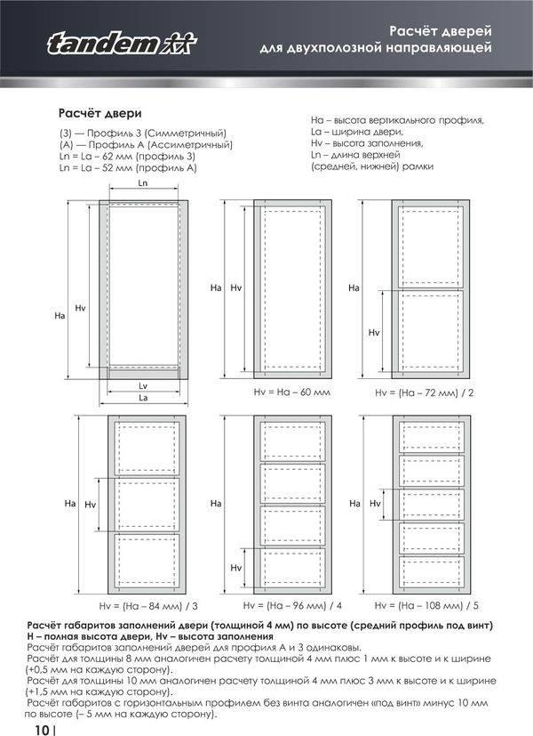 Точный расчет | подробное руководство по калькулятору профиля на нашем сайте - компания «премиал»