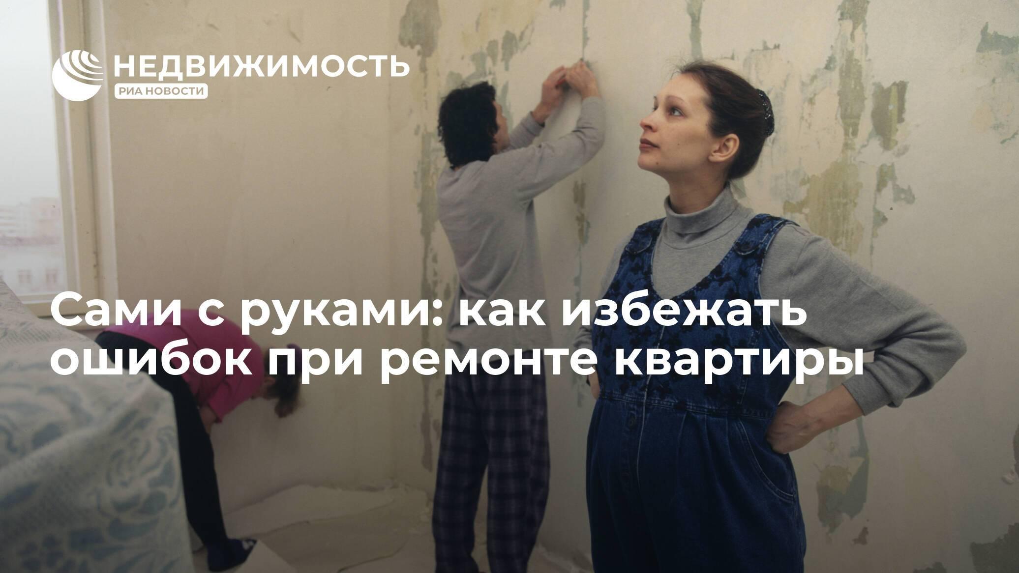 100 ошибок при ремонте квартиры