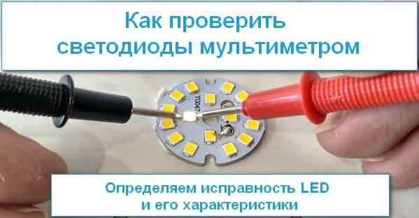 Как проверить светодиодную ленту - простой способ с мультиметром и батарейкой.
