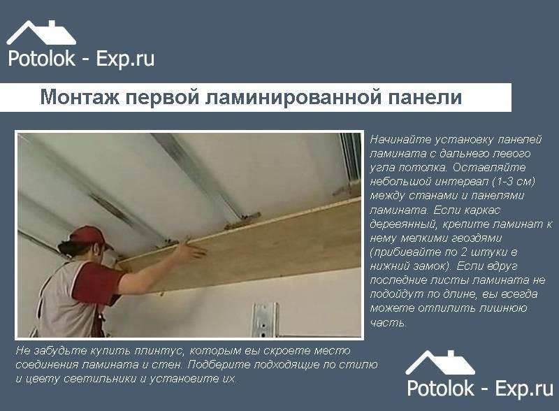 Как крепить ламинат на потолок своими руками?