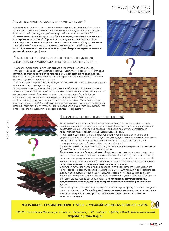 Чем покрыть крышу дома: выбираем лучший материал и покрытие для крыши