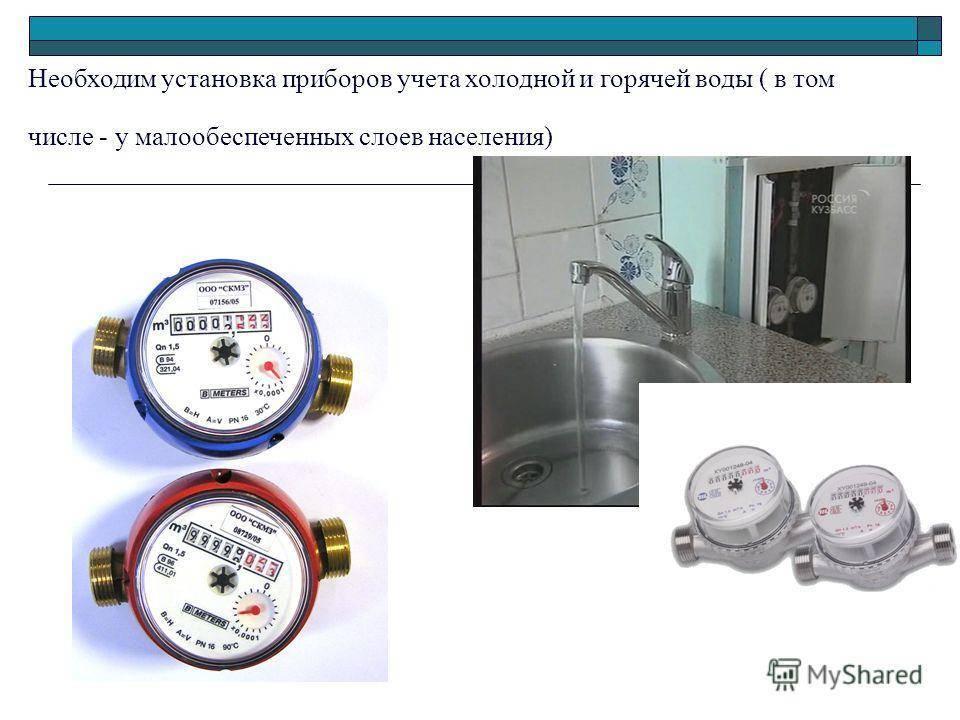 Какой выбрать счетчик воды и экономить на платеж   инженер подскажет как сделать