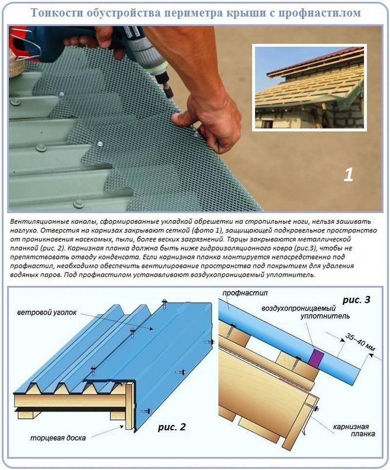 Устройство крыши из профнастила для гаража своими руками