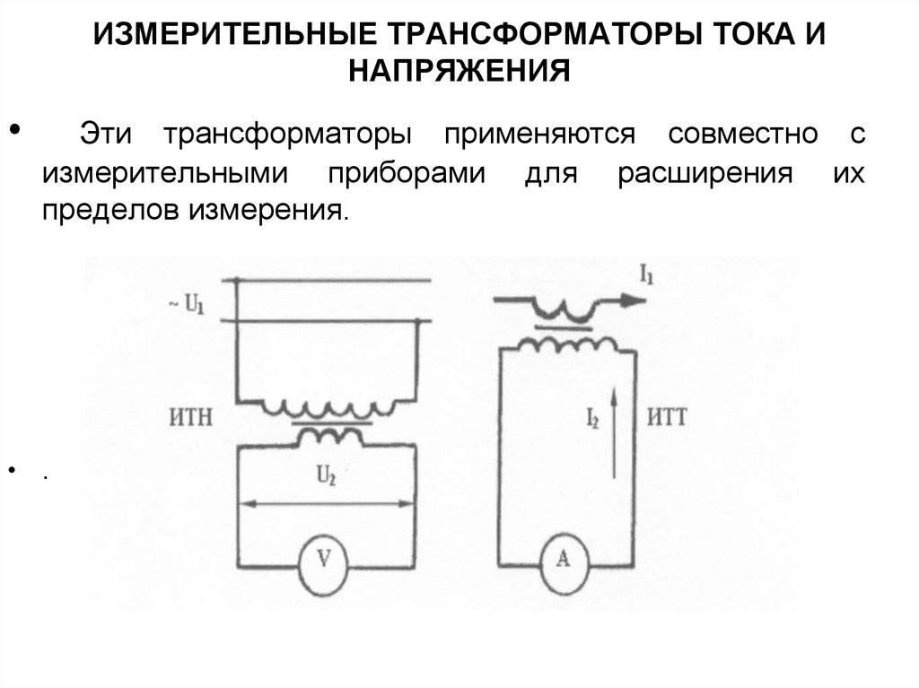 Назначение, принцип действия трансформаторов тока и отличие от тн