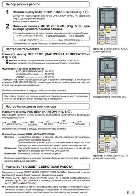 Инструкция к пульту управления кондиционера roda
