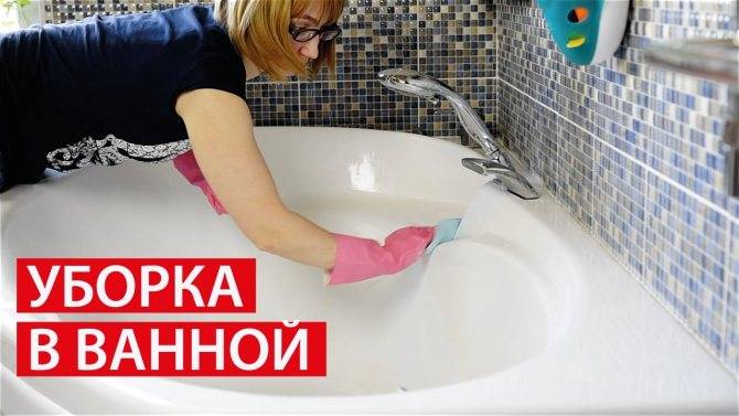 12 лучших средств для чистки ванн - рейтинг 2021 года (топ на январь)