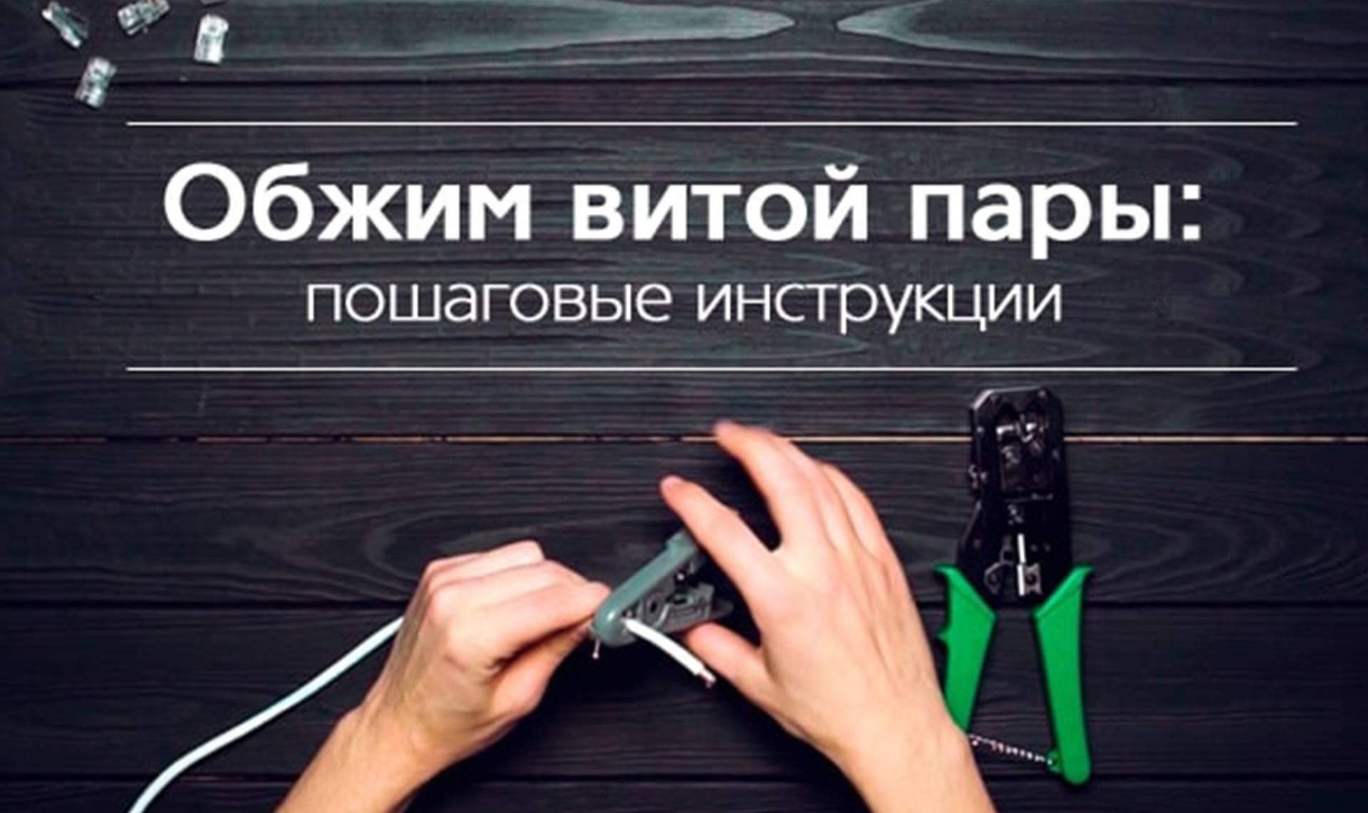 Инструмент для обжима интернет-кабеля: клещи, щипцы, кримпер, стриппер и тестер