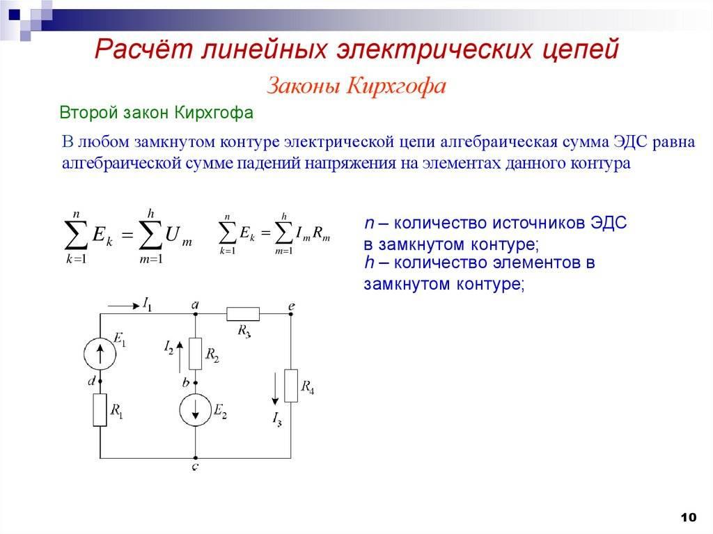 Электрическая цепь и ее составные части – примеры по физике