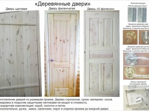 Руководство по изготовлению дверей своими руками