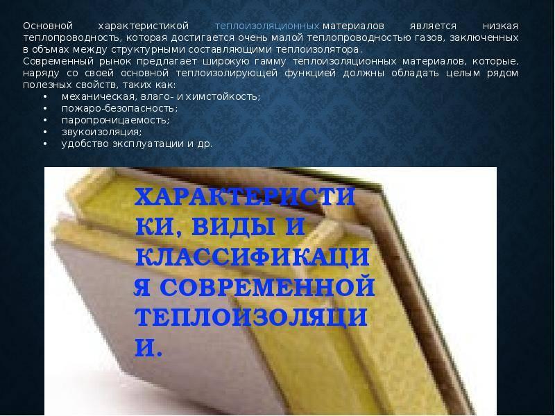 Теплоизоляционные цилиндры: скорлупа для труб из минеральной ваты и пенополиуретана, утеплитель из ппу для теплоизоляции трубопроводов