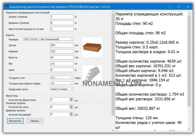 Как рассчитать расход декоративной штукатурки: калькулятор и нормы расхода на 1 м2