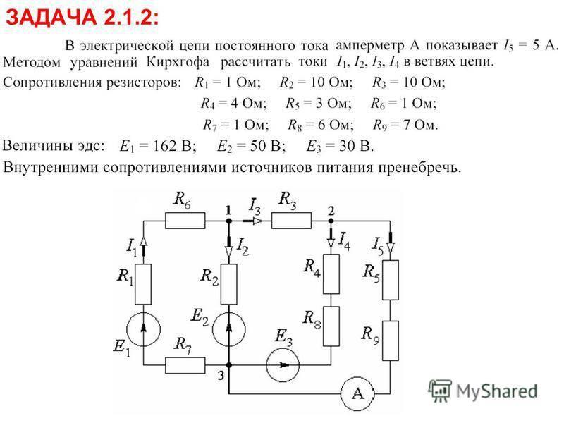 Линейные электрические цепи постоянного тока