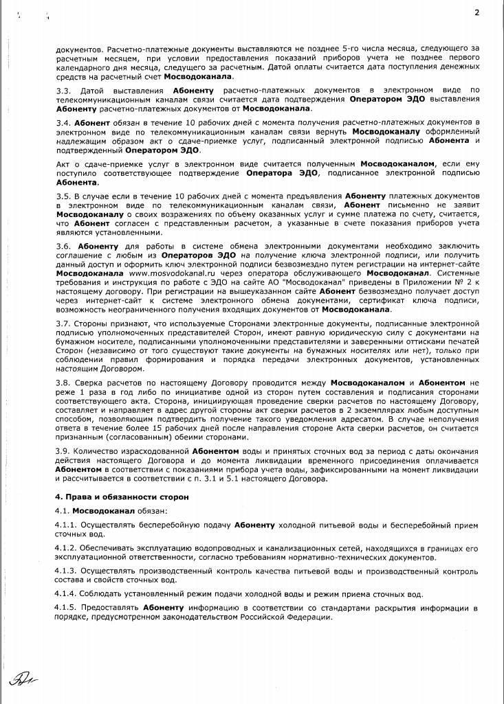 Договор водоснабжения и водоотведения: тарифы, порядок оплаты, права и обязанности сторон