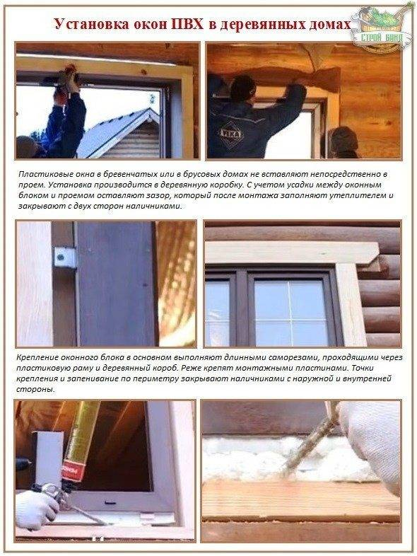 Как устанавливать пластиковые окна? установка пластиковых окон своими руками - инструкция
