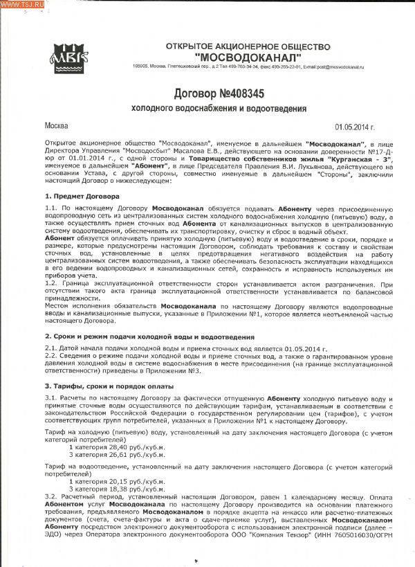 Договор на водоснабжение и водоотведение: что это, правовая база для физических и юридических лиц (постановления, фз №44 и т.д.)