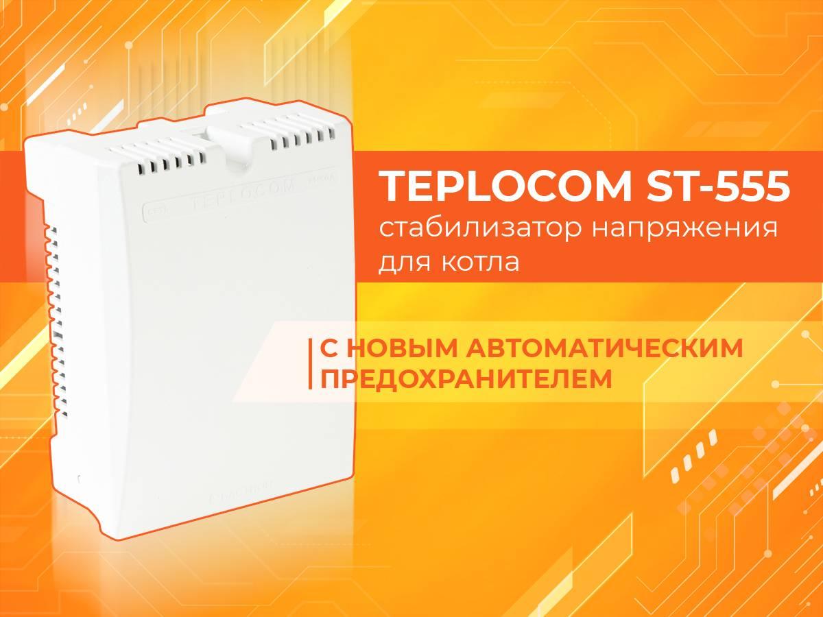 Бастион teplocom st-888-и space technology стабилизаторы сетевого напряжения. цены, отзывы, описание > каталог оборудования > санкт-петербург